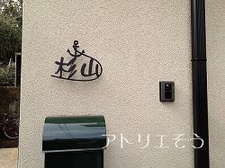 ロートアイアン風錆に強いステンレス製表札です。漢字のイカリ表札の設置写真