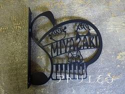 ロートアイアン風錆に強いステンレス製表札です。ピアノ表札です。