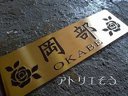 薔薇の模様の真鍮エッチング表札