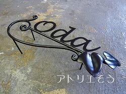 ロートアイアン風錆に強いステンレス製のアイビー表札