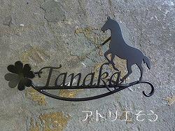 ロートアイアン風錆に強いステンレス製の馬+四葉のクローバー表札