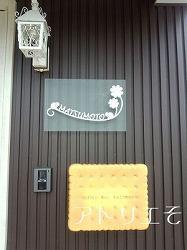 ロートアイアン風錆に強いステンレス製のロップイヤーうさぎ+四葉のクローバー表札設置画像