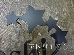 ロートアイアン風錆に強いステンレス製の星を散りばめた星表札