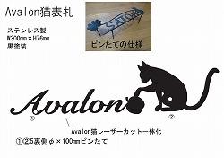 ペット可のアパートの表札。リンゴをころころしている可愛い猫ちゃんの表札です