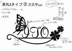 ロートアイアン風錆に強いステンレス蝶々と四葉のクローバーの表札です。