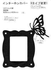 オーダーメイドの蝶々のインターホンカバー