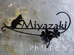 ロートアイアン風錆に強いステンレス製の猫+四葉のクローバー表札