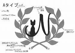 アトリエそうオリジナルデザインのアルミ製妻飾りです。おしゃれで人気のロートアイアン風アルミ製オリジナル妻飾りFタイプにイニシャルNとかわいい猫のモチーフを加えた妻飾りの写真