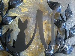 52-猫+イニシャルN妻飾り 。おしゃれで人気のロートアイアン風アルミ製オリジナル妻飾りFタイプにイニシャルNとかわいい猫のモチーフを加えた妻飾りの写真