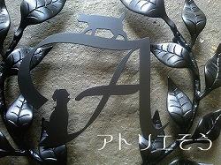アトリエそうオリジナルデザインのアルミ製妻飾りです。おしゃれで人気のロートアイアン風アルミ製オリジナル妻飾りFタイプにイニシャルAと犬と猫のモチーフを加えた妻飾りの写真
