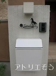 ロートアイアン風錆に強いステンレス製の馬+四葉のクローバー表札設置写真