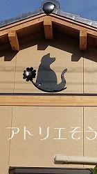 アトリエそうのオーダーメイドデザイン制作の妻飾りです。猫と四葉のクローバーを素敵に組み合わせてデザインしたおしゃれで人気のロートアイアン風アルミ製オーダー妻飾りの設置写真