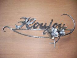 ロートアイアン四つ葉のクローバー表札