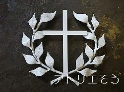 アトリエそうオリジナルデザインのアルミ製妻飾りです。おしゃれで人気のロートアイアン風アルミ製オリジナル妻飾りFタイプ白塗装に十字架のモチーフを加えた妻飾りの写真