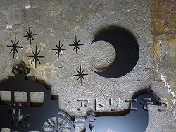 月+星+馬車+イニシャルye妻飾り