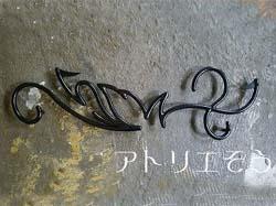 お客様デザインの丸棒曲げ妻飾り。アルミ製妻飾り。