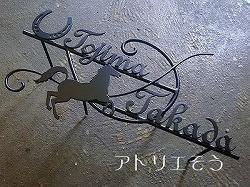 馬+蹄鉄表札。2世帯表札。