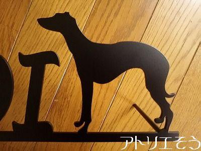 ウィペット犬表札。ステンレス製表札。