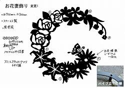 薔薇・スズラン・マーガレット・プルメリア・ゆりお花妻飾り妻飾り。