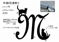 イニシャルM+猫2匹妻飾り。ステンレス製妻飾り。