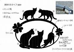 猫5匹+四葉のクローバー妻飾り。ステンレス製妻飾り。