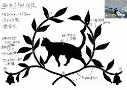 月桂樹+猫+ベル妻飾り。ステンレス製妻飾り。