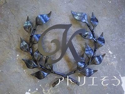 葉の王冠+イニシャルK妻飾り。アルミ製妻飾り。