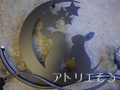 うさぎ+月+星+四葉のクローバー妻飾り