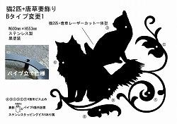 猫2匹+唐草妻飾り。ステンレス製妻飾り。