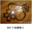 イニシャルT+桜妻飾り。アルミ製妻飾り。
