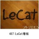 LeCatアパート看板。ステンレス製看板。