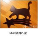 猫+流れ星妻飾り。ステンレス製妻飾り。