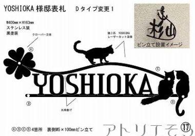 猫3匹+四葉のクローバー表札 。ステンレス製表札。