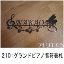 グランドピアノ+音符+ト音記号表札