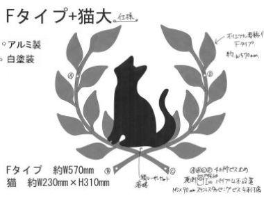 63-猫妻飾り 大きい猫妻飾り。アルミ製妻飾り。