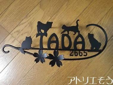 240:猫と犬と桜の表札 。ステンレス製表札。