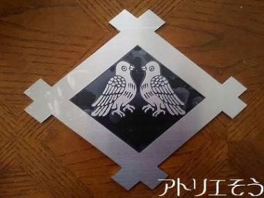 243:井桁向い鳩家紋飾り 。和風飾り。