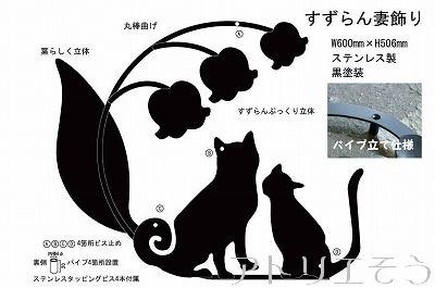すずらん+猫+犬妻飾り 。ステンレス製妻飾り