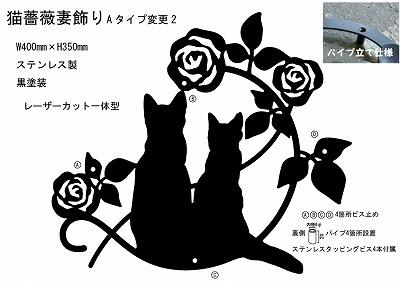 薔薇と猫2匹妻飾り 。ステンレス製妻飾り。