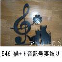猫+ト音記号妻飾り。アルミ製妻飾り。