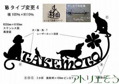 チワワ+ダックスフント+猫+オカメインコ表札