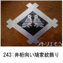 井桁向い鳩家紋飾り。エッチング表札。