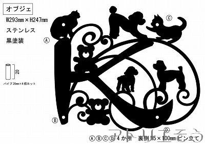 イニシャルK+プードル+猫+熊飾り 。ステンレス製飾り。