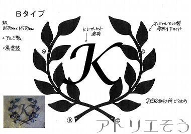 イニシャルK+葉の王冠妻飾り 。アルミ製妻飾り。