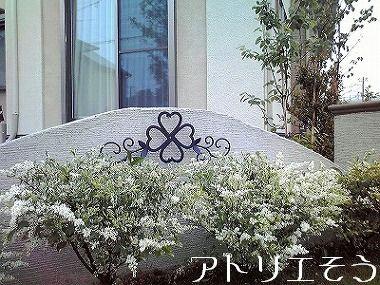 クローバー+唐草壁飾り