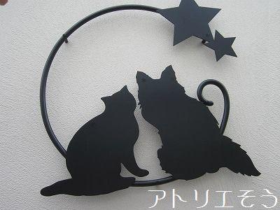 猫+星妻飾り