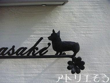 犬+四葉のクローバー表札 。ロートアイアン表札。