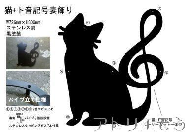 猫+ト音記号妻飾り 。ステンレス製妻飾り。