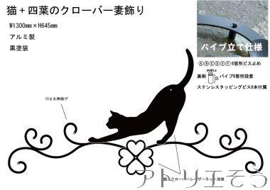 猫とクローバー妻飾り 。アルミ製妻飾り。