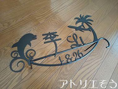 イルカとヤシの木と飛行機表札 。錆に強いステンレス製表札。